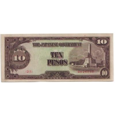 Банкнота 10 песо. 1942-1943 гг., Филиппины, Японская оккупация.