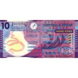 Банкнота 10 долларов. 2007 год, Гонконг.
