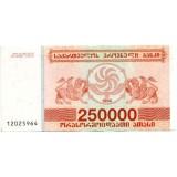 Банкнота 250 000 лари. 1994 год, Грузия.