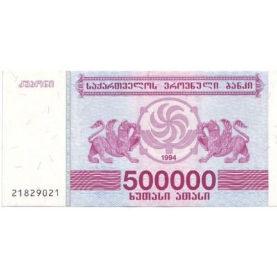 Банкнота 500 000 лари. 1994 год, Грузия.