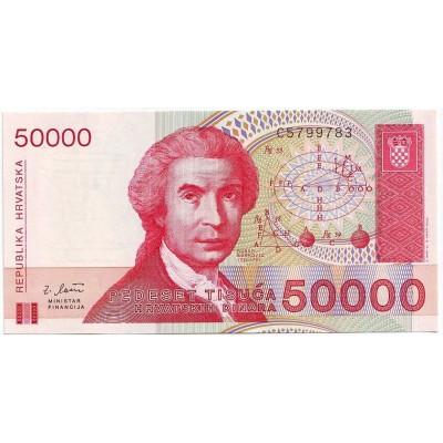 Банкнота 50000 динаров. 1993 год, Хорватия.