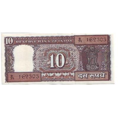 Банкнота 10 рупий. Индия (Вар. II)