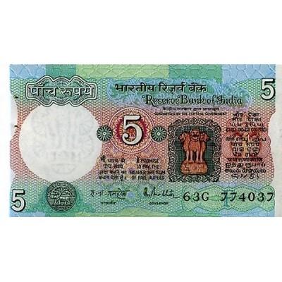 Банкнота 5 рупий. 2075-2002 год, Индия.