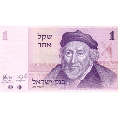 Банкнота 1 шекель. 1978 год, Израиль.