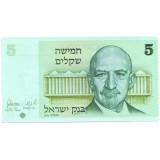Банкнота 5 шекелей. 1978 год, Израиль.