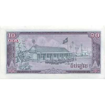 Банкнота 10 риелей. 1979 год, Камбоджа.