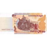 Банкнота 50 риелей. 2002 год, Камбоджа.