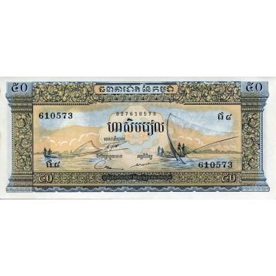 Банкнота 50 риелей (ловля рыбы). Камбоджа.