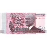 Нородом Сиамони. Монета 500 риелей. 2014 год, Камбоджа.