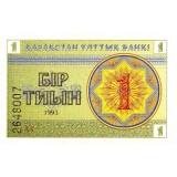 Банкнота 1 тиын. 1993 год, Казахстан.