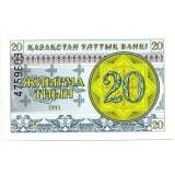 Банкнота 20 тиын. 1993 год, Казахстан.
