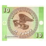 Банкнота  10 тыин. 1993 год, Киргизия.