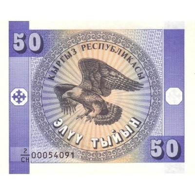 Банкнота  50 тыин. 1993 год, Киргизия.