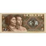 Банкнота 1 джао. 1980 год, Китай.