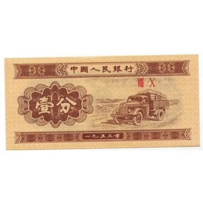 Банкнота 1 фэнь. 1953 год, Китай.