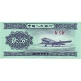 Банкнота 2 фэня. 1953 год, Китай.
