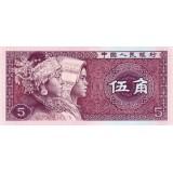 Банкнота 5 джао. 1980 год, Китай.