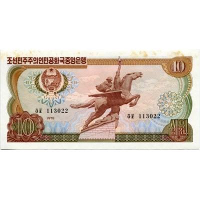 Банкнота 10 вон. 1978 год, Северная Корея.