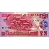 Банкнота 5 вон. 1988 год, Северная Корея.