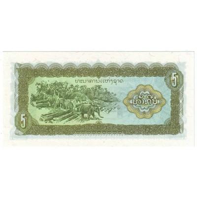 Банкнота 5 кип. 1979 год, Лаос.