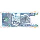 Банкнота 1000 фунтов, Ливан.