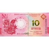 """Год змеи. Банкнота 10 патак, 2013 год, Макао. Национальный банк """"Ультрамарино""""."""