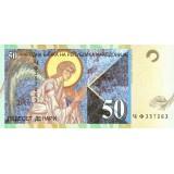 Банкнота 50 денаров. 2003 год, Македония.