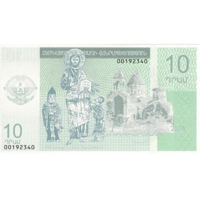 Банкнота 10 драм. 2004 год, Нагорный Карабах.