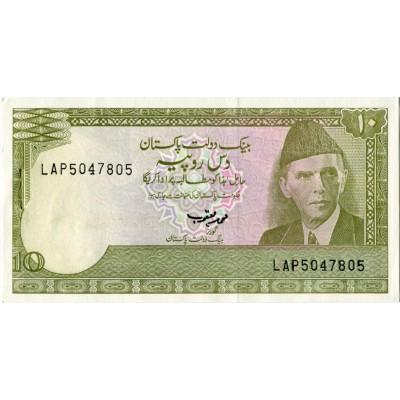 Банкнота 10 рупий, Пакистан.
