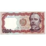 Банкнота 5000 солей. 1985 год, Перу.