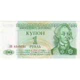 Купон 1 рубль, 1994 год, Приднестровье.