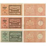 "Комплект банкнот кооператив ""Печатник"" 1922 года  (арт н-50929)"