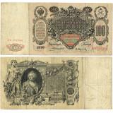 Банкнота 100 рублей 1910 года (Коншин, Афанасьев), Российская Империя. (арт н-52679)