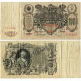 Банкнота 100 рублей 1910 года (Коншин, Овчинников), Российская Империя. (арт н-51857)