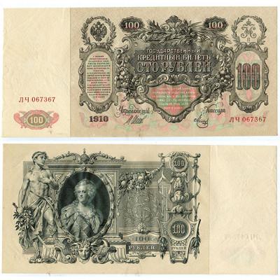 Банкнота 100 рублей 1910 года (Шипов, Метц), Российская Империя. (арт н-58501)