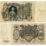 Банкнота 100 рублей 1910 года (Коншин, Родионов), Российская Империя. (арт н-51872)