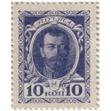 Деньги-марки. 10 копеек, 1915 год, Российская империя.