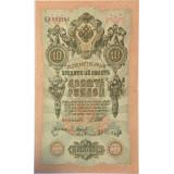 Банкнота 10 рублей 1909 года, Российская Империя
