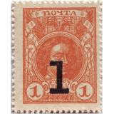 Деньги-марки. 1 копейка, 1917 год, Российская империя.