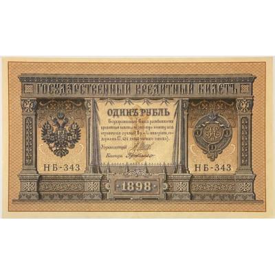 Банкнота 1 рубль 1898 года, Российская Империя (Шипов)