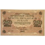 Банкнота 250 рублей. 1917 год, Российская Империя.