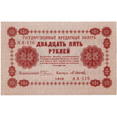 Государственный кредитный билет 25 рублей. 1918 год, Временное правительство.