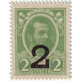 Деньги-марки. 2 копейки, 1917 год, Российская империя.