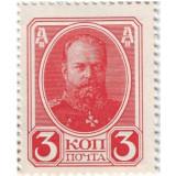 Деньги-марки. 3 копейки, 1917 год, Российская империя.