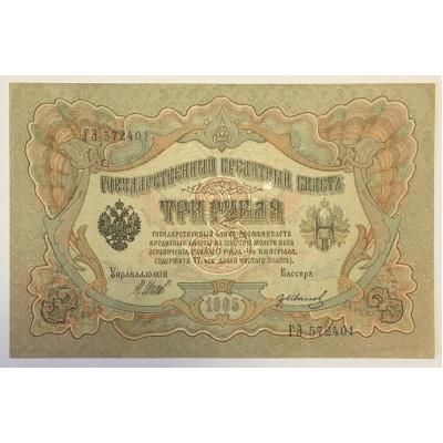 Банкнота 3 рубля 1905 года, Российская Империя (Шипов, Иванов)