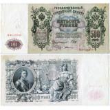 Банкнота 500 рублей 1912 года (Шипов, Былинский), Российская Империя. (арт н-52045)