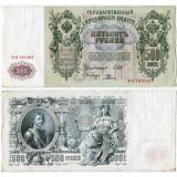 Банкнота 500 рублей 1912 года (Шипов, Родионов), Российская Империя. (арт н-52044)