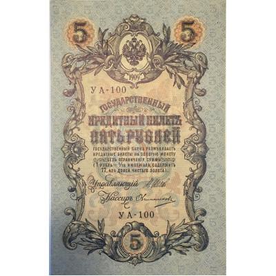 Банкнота 5 рубль 1909 года, Российская Империя
