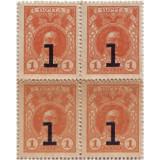 Квартблок. Деньги-марки. 1 копейка, 1917 год, Российская империя.