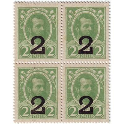 Квартблок. Деньги-марки. 2 копейки, 1917 год, Российская империя.